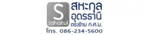 สหะกุล 086-234-5600