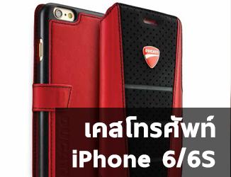 Case โทรศัพท์ - iPhone 6/6S