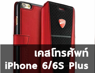 Case โทรศัพท์ - iPhone 6/6S Plus