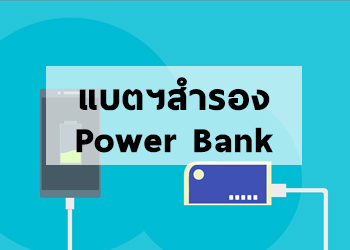 Power Bank - REMAX