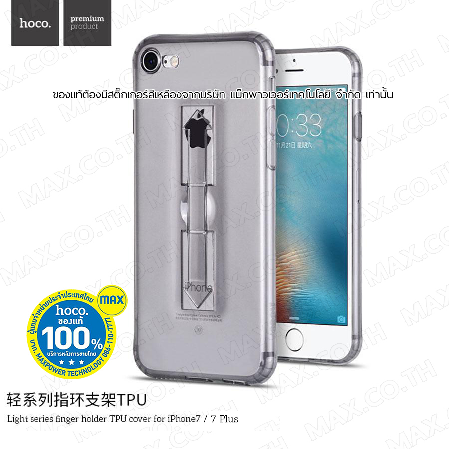 the latest 02790 1f78c hoco. Finger Holder TPU for iPhone 7 Plus