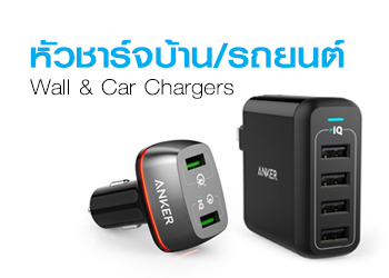 Charger / Adapter - Anker